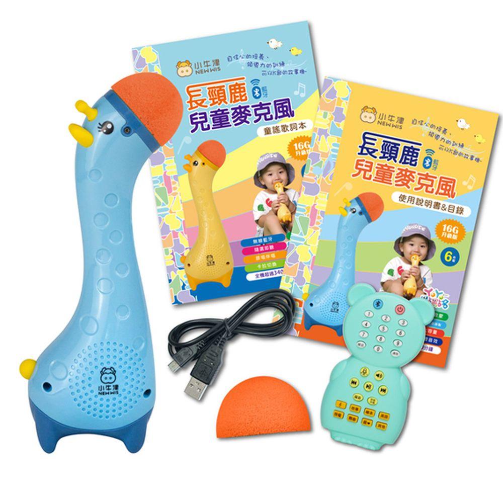 小牛津 - 長頸鹿兒童藍芽麥克風-一機兩用 麥克風故事機再升級-麥克風、遙控器、麥克風套*2、使用手冊&目錄、歌詞本、Micro USB充電線-性格藍 (11.5*7.5*5.8cm (外盒))
