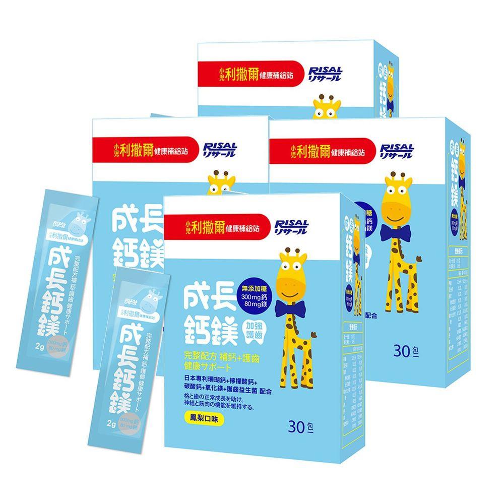 小兒利撒爾 - 成長鈣鎂 四盒組 加強護齒配方(鳳梨口味)-30包/盒