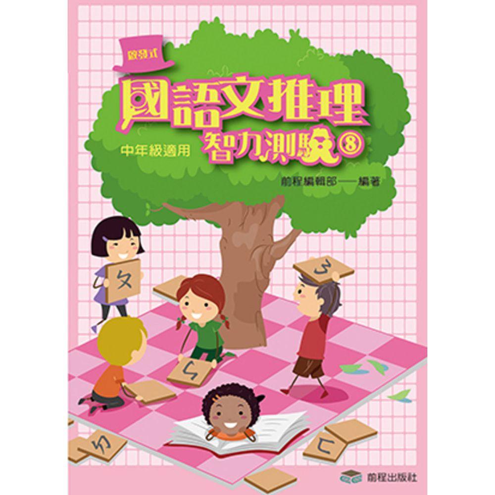 國語文推理智力測驗-中年級(8)