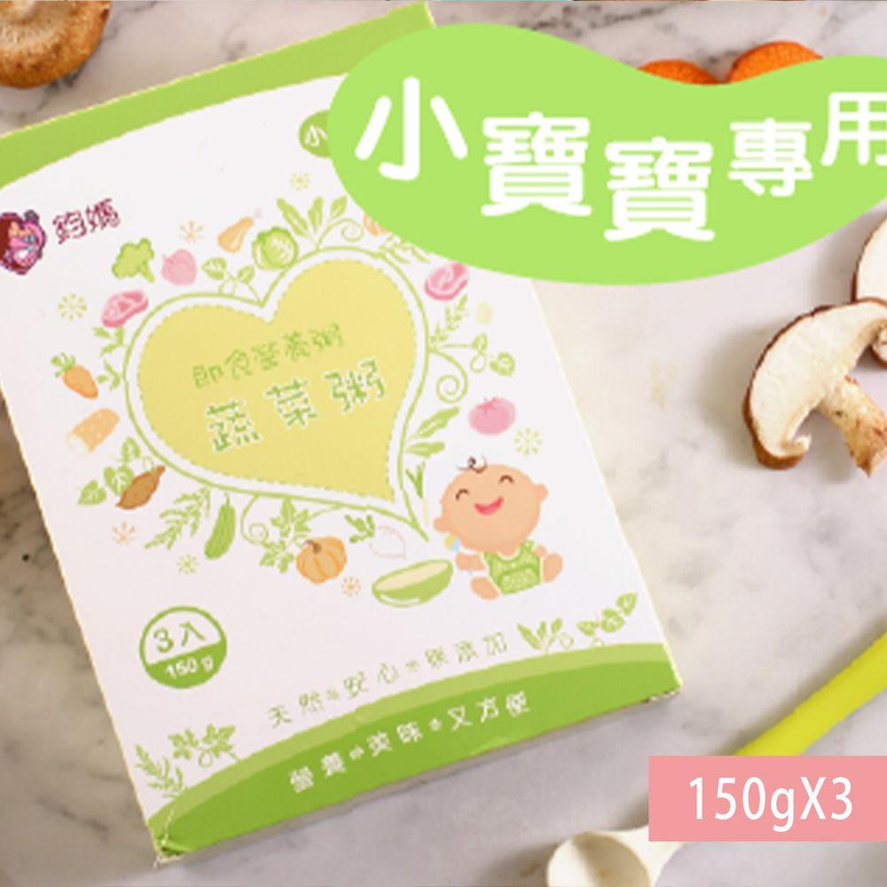 鈞媽御食堂 - 常溫小寶-蔬菜粥-150g*3