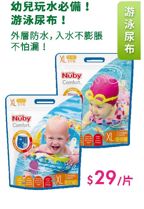 https://mamilove.com.tw/market/category/diaper/swim-diapers