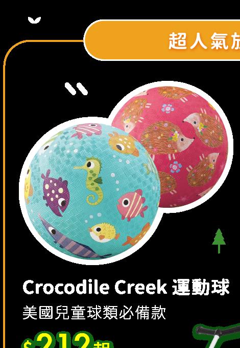 https://mamilove.com.tw/market/category/event/crocodilecreek-curation