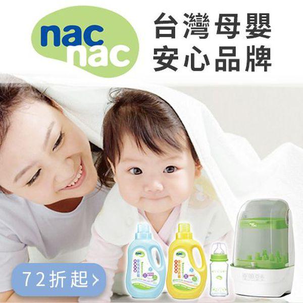 nac nac 全系列 臺灣母嬰安心品牌 溫奶器 消毒鍋