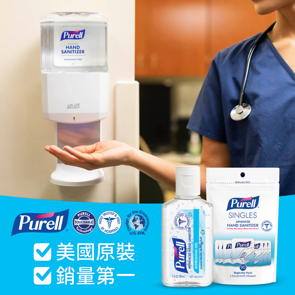 Amazon 最熱銷 x 美國醫院使用 【Purell ® 普瑞來 乾洗手凝露】