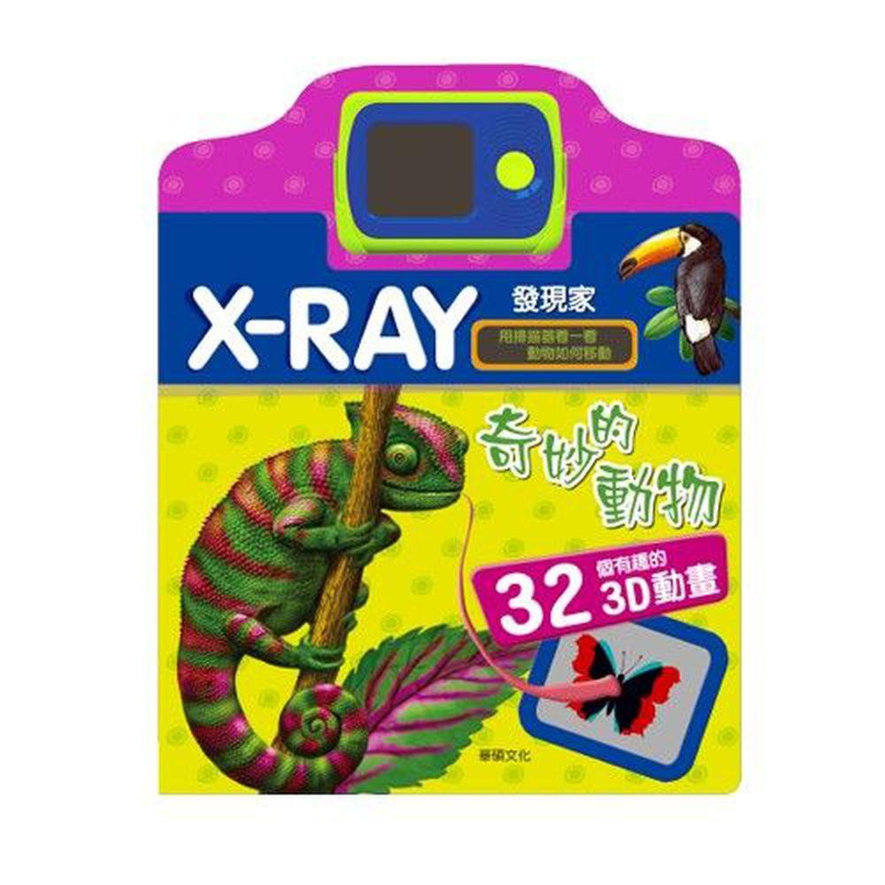 遊戲書-X ray-奇妙的動物