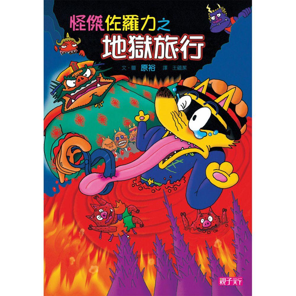 怪傑佐羅力-29:地獄旅行