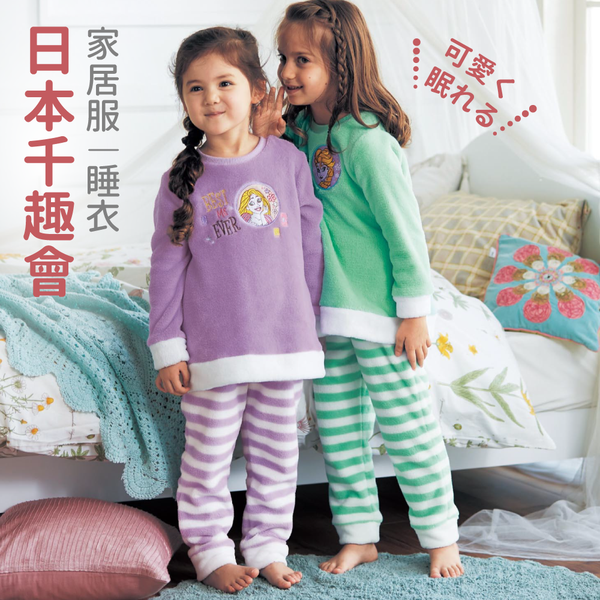 【日本千趣會】家居服/防踢被 秋冬新品上市