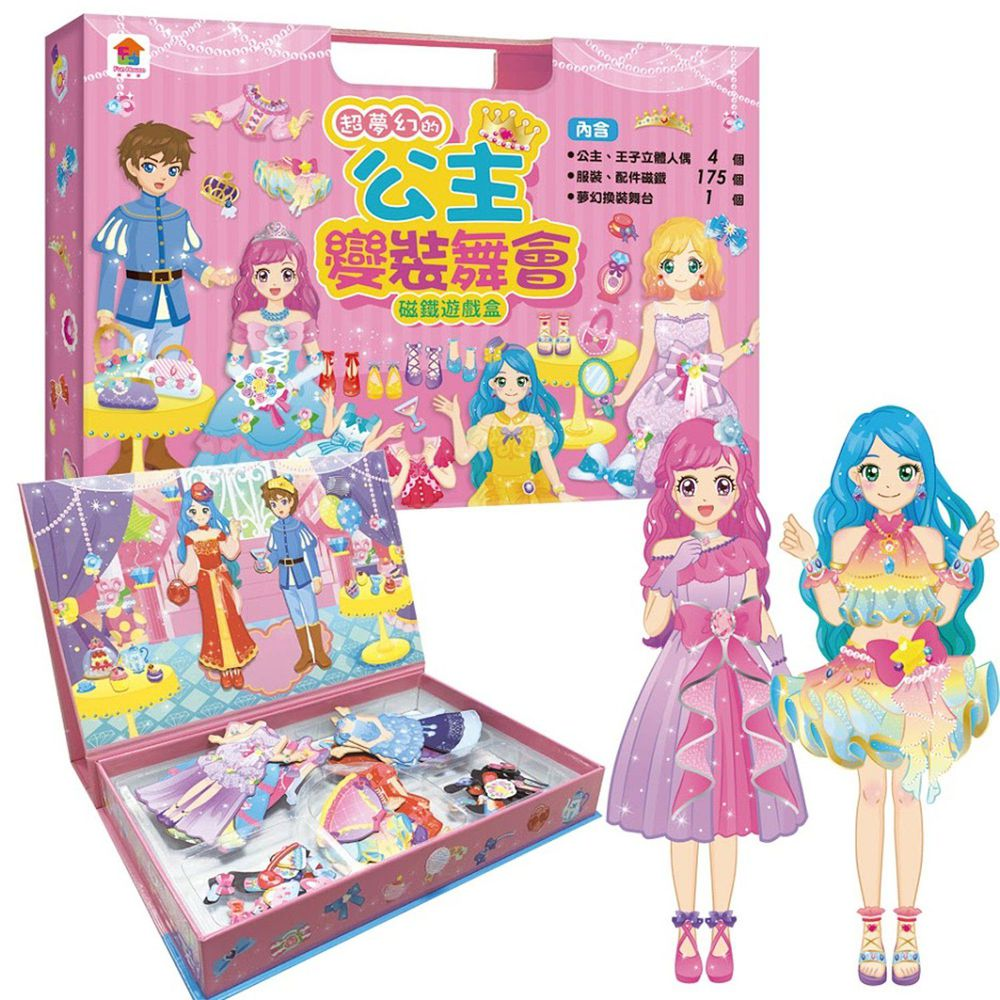 双美生活文創 - 超夢幻的公主變裝舞會  磁鐵遊戲盒-內含公主王子立體人偶4個+服裝配件磁鐵175個+夢幻換裝舞台1個
