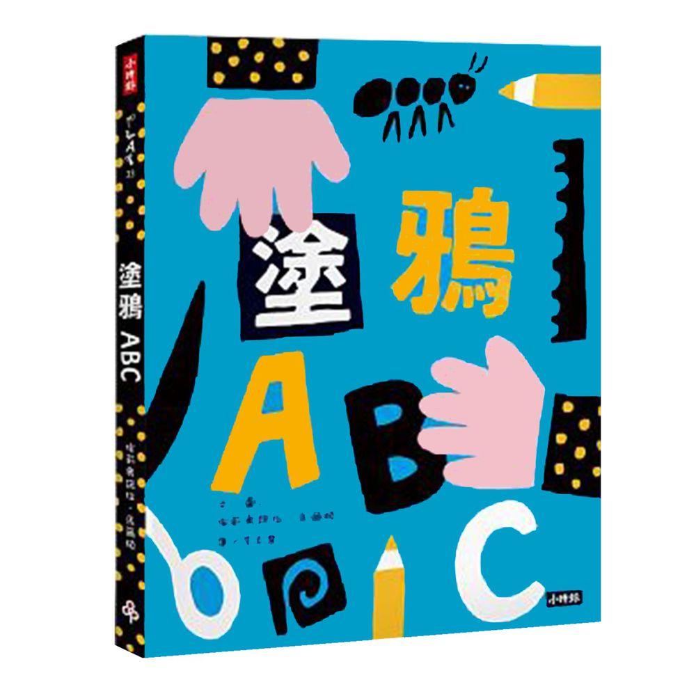 時報出版 - 塗鴉ABC(附創作貼紙一張) (精裝 / 52頁 / 16k / 19 x 26 cm)