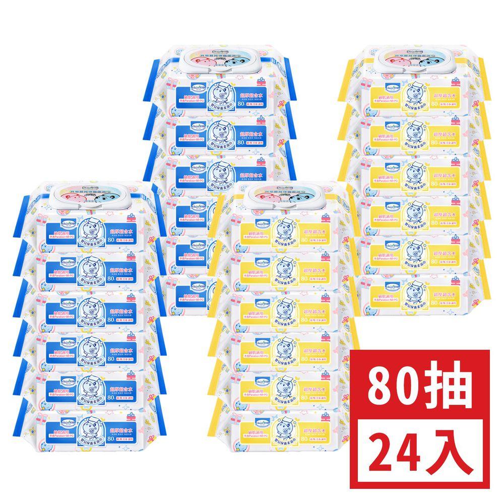 貝恩 Baan - 嬰兒保養柔濕巾(繽紛限定版)-80抽/箱購24包-黃/藍混色