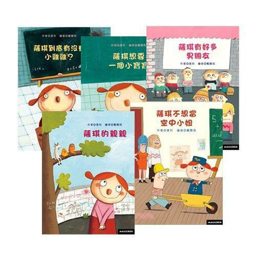薩琪性別教育圖畫書套書(五本)