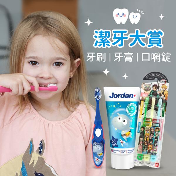 幼童刷牙用品大集合►學習牙刷、牙膏牙線、漱口杯