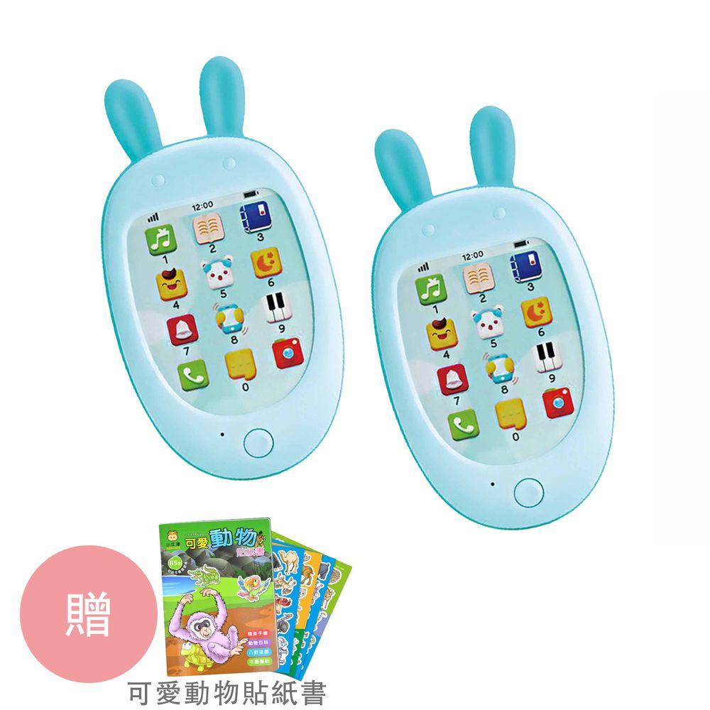 小牛津 - 二入合購更划算★萌萌兔小手機(天空藍)X2-獨家再送-可愛動物貼紙書X1