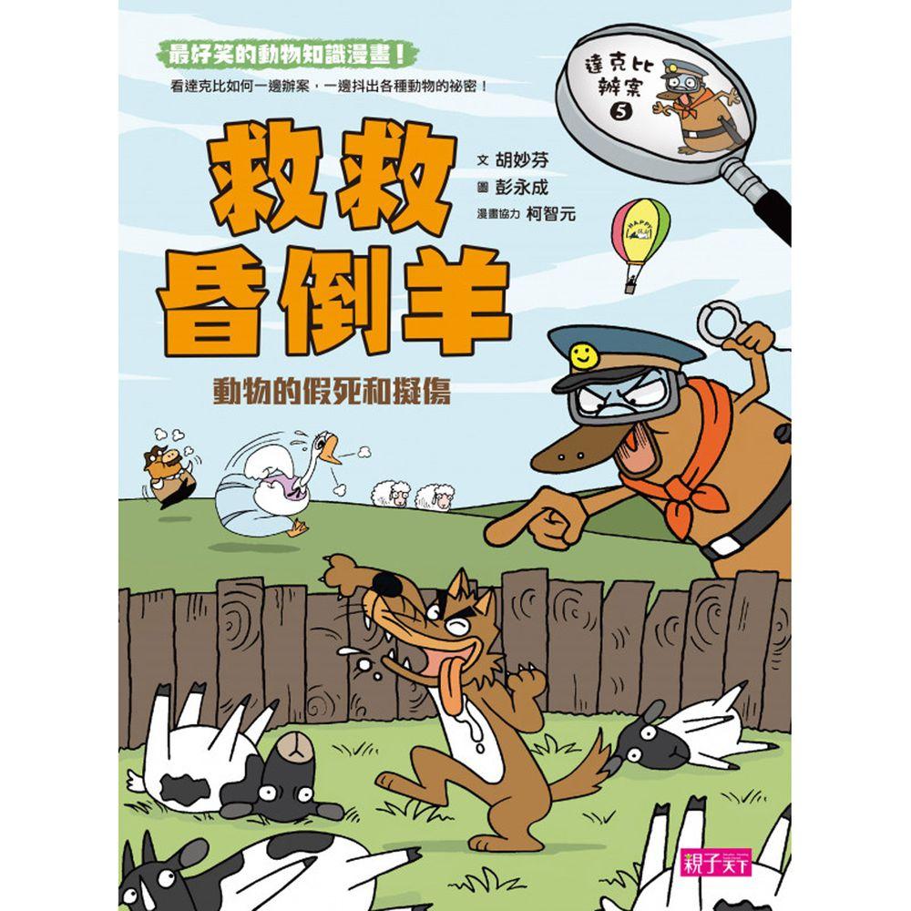 達克比辦案【最好笑動物知識漫畫★】-5:救救昏倒羊!─動物的假死與擬傷