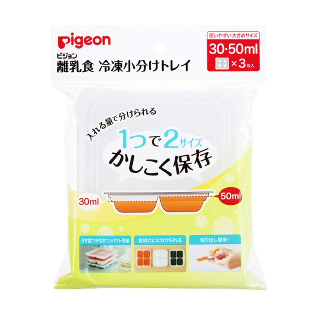 貝親 Pigeon - 副食品冰磚盒-30.50mlx3入 (14x4.5x20.5)-3入