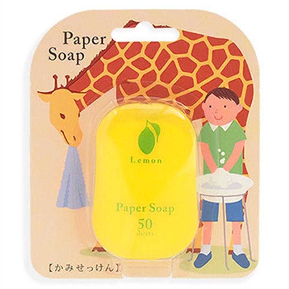 日本 Charley - 日本攜帶式隨身紙肥皂-檸檬-50枚入