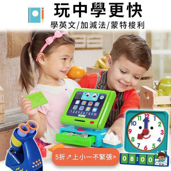 ✌銜接幼兒園→國小學習 5 折起✌小一新生準備 玩中學清單❤