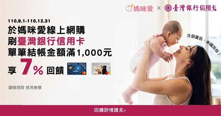 媽咪愛 x 臺灣銀行信用卡享7%回饋 • 加碼活動注意事項