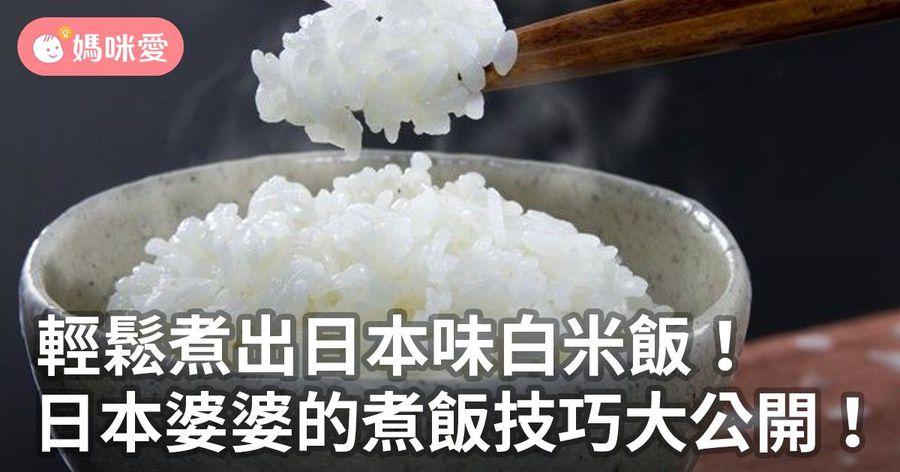 輕鬆煮出日本味白米飯!日本婆婆的煮飯技巧大公開!