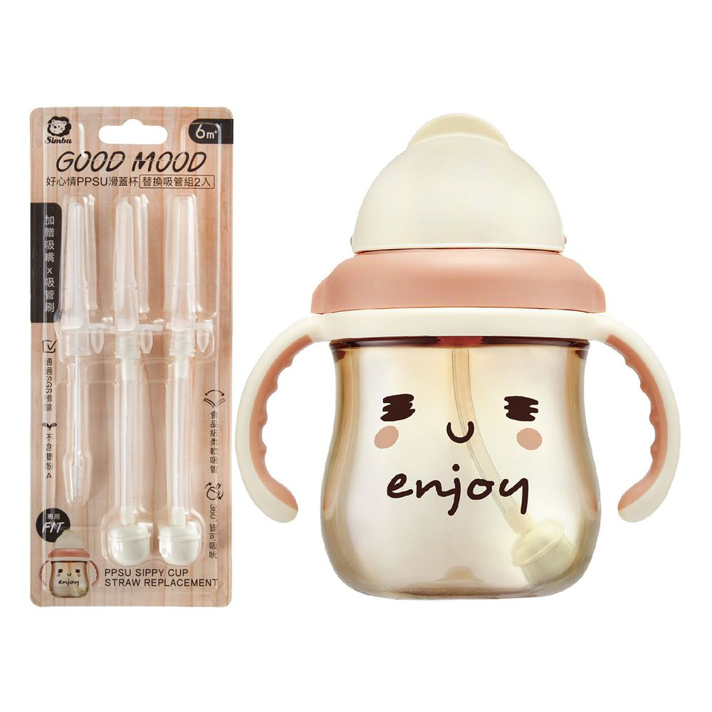 Simba 小獅王辛巴 - 好心情PPSU滑蓋杯超值替換組-滑蓋杯+替換吸管組(2入)-安可再一杯-咖啡-250ML