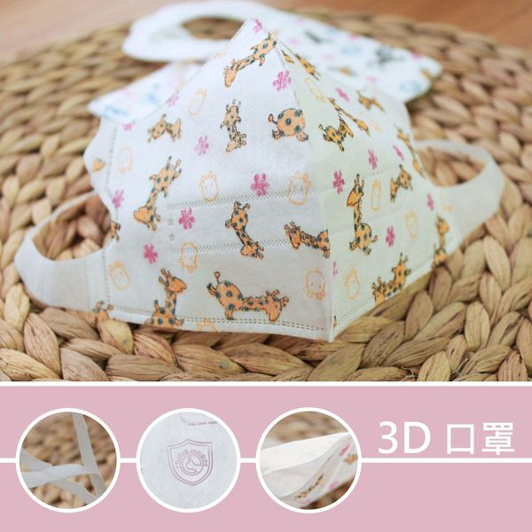 自在科技 台灣製造 3D 兒童 / 成人立體口罩