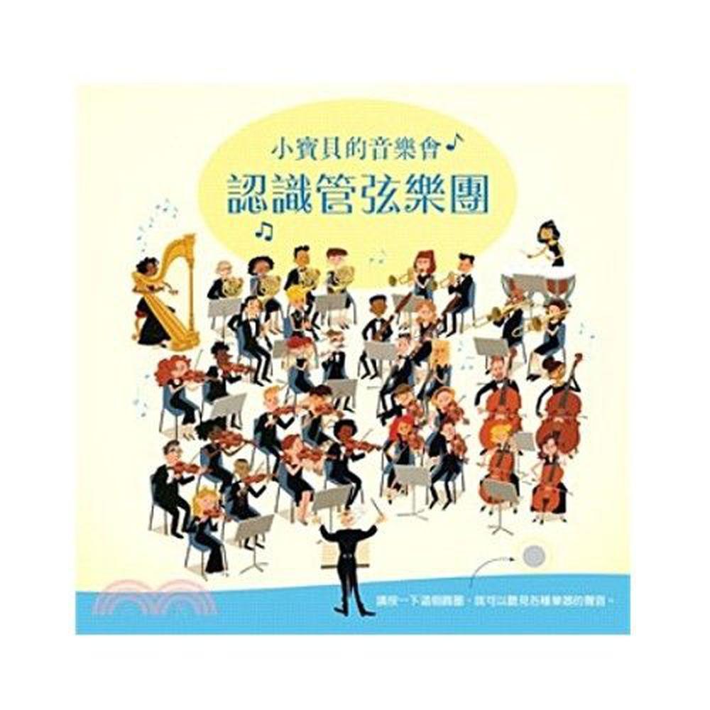 小寶貝的音樂會-認識管弦樂團-精裝