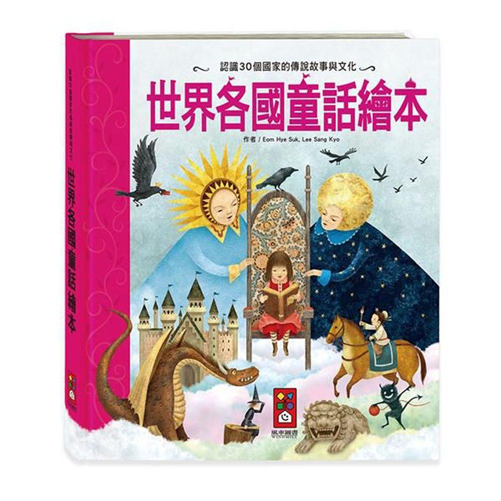 世界各國童話繪本