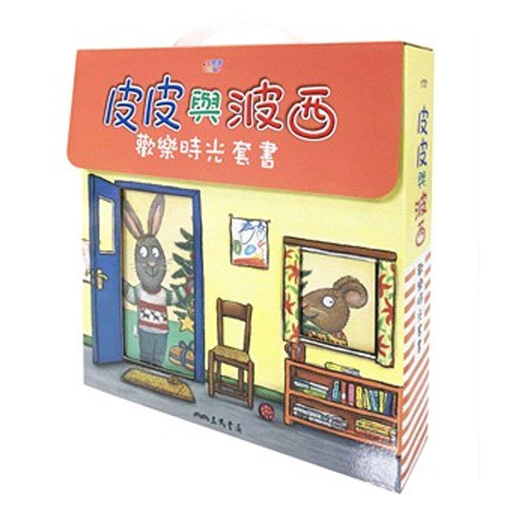 皮皮與波西歡樂時光套書(共八本平裝本)附書盒