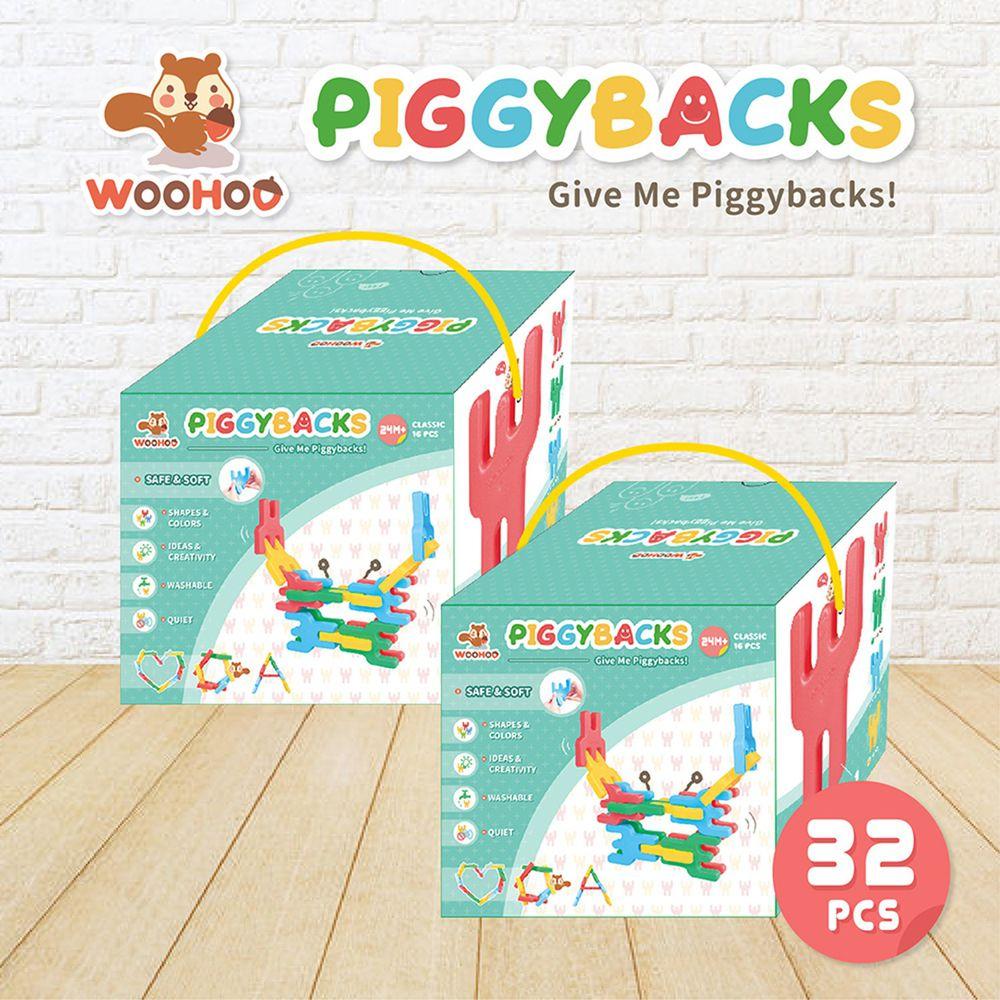 WOOHOO - PIGGYBACKS Q比人軟積木建構片 - 32pcs (兩盒)