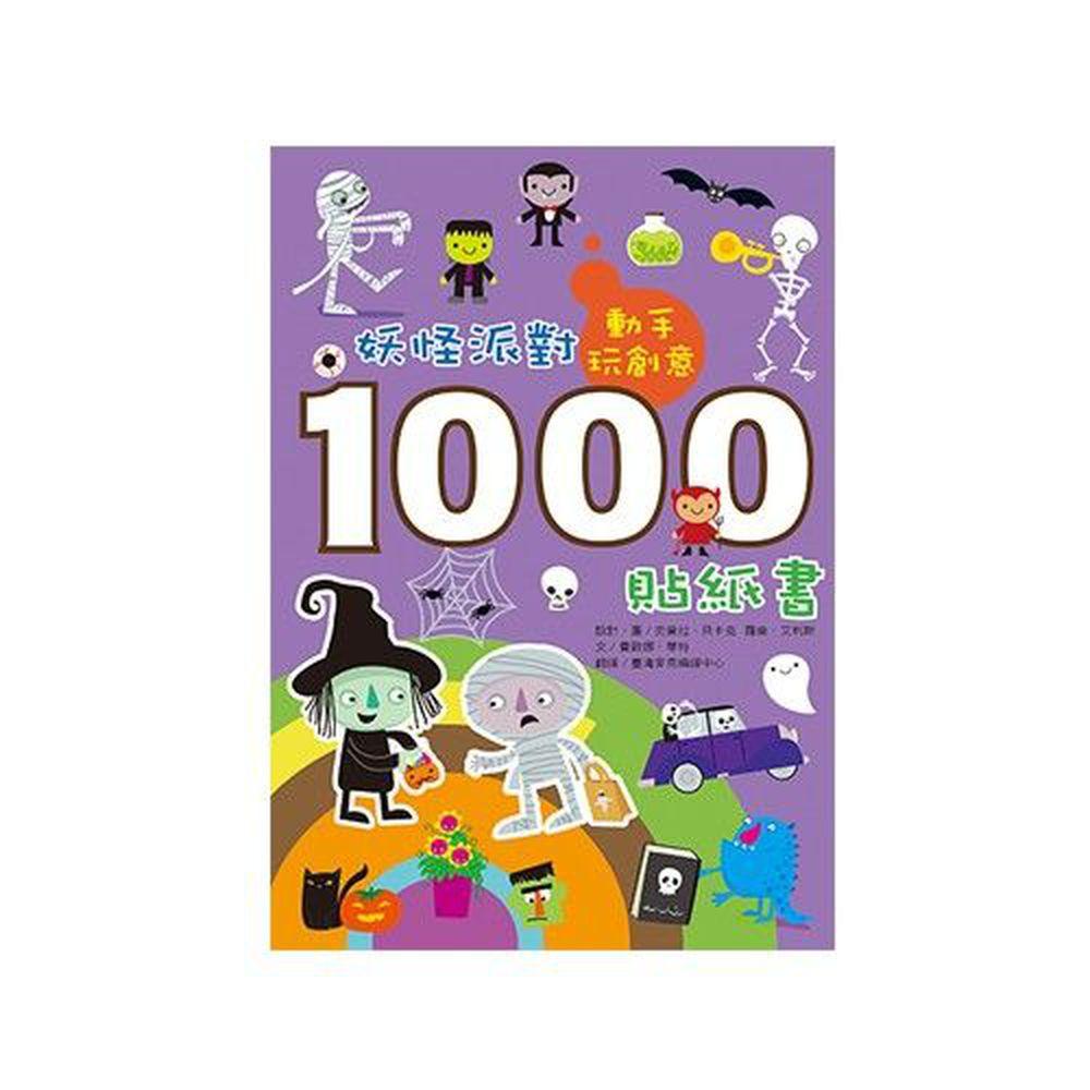 動手玩創意:妖怪派對1000貼紙書-平裝