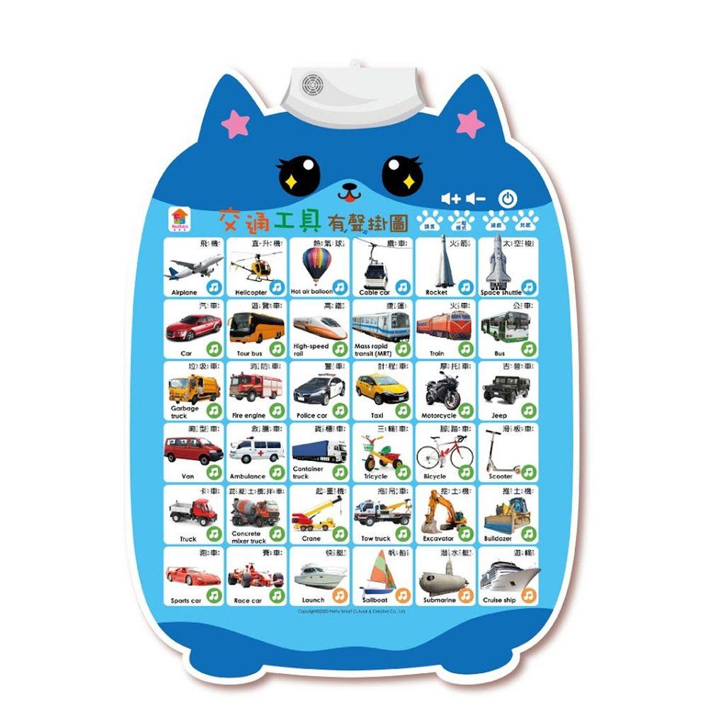 交通工具有聲掛圖-中英台3種語言+36個交通工具真實圖片+2首律動性兒歌+互動問答遊戲