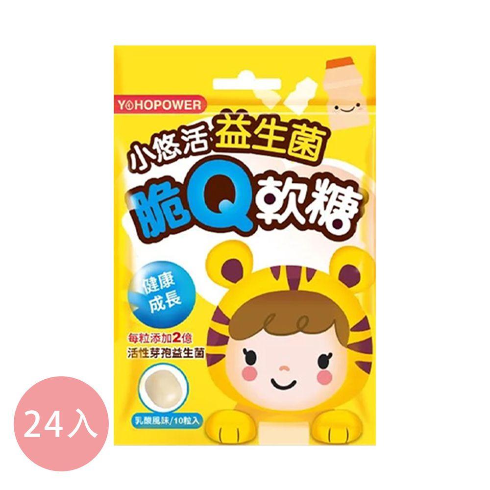 悠活原力 - 小悠活益生菌脆Q軟糖24入-10粒/包