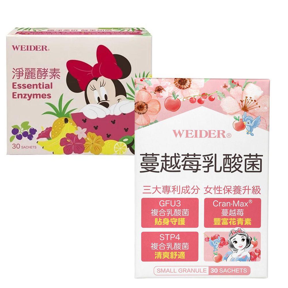 WEIDER 美國威德 - 蔓越莓乳酸菌-30包/盒*1+淨麗酵素-30包/盒*1