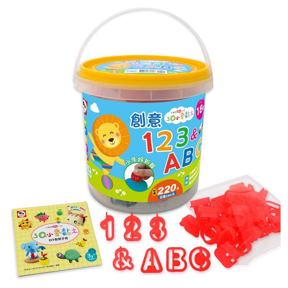 双美生活文創 - 3Q小麥黏土-創意123&ABC-內附18色小麥黏土(共450g)+40個字母、數字模具+1本DIY教學手冊