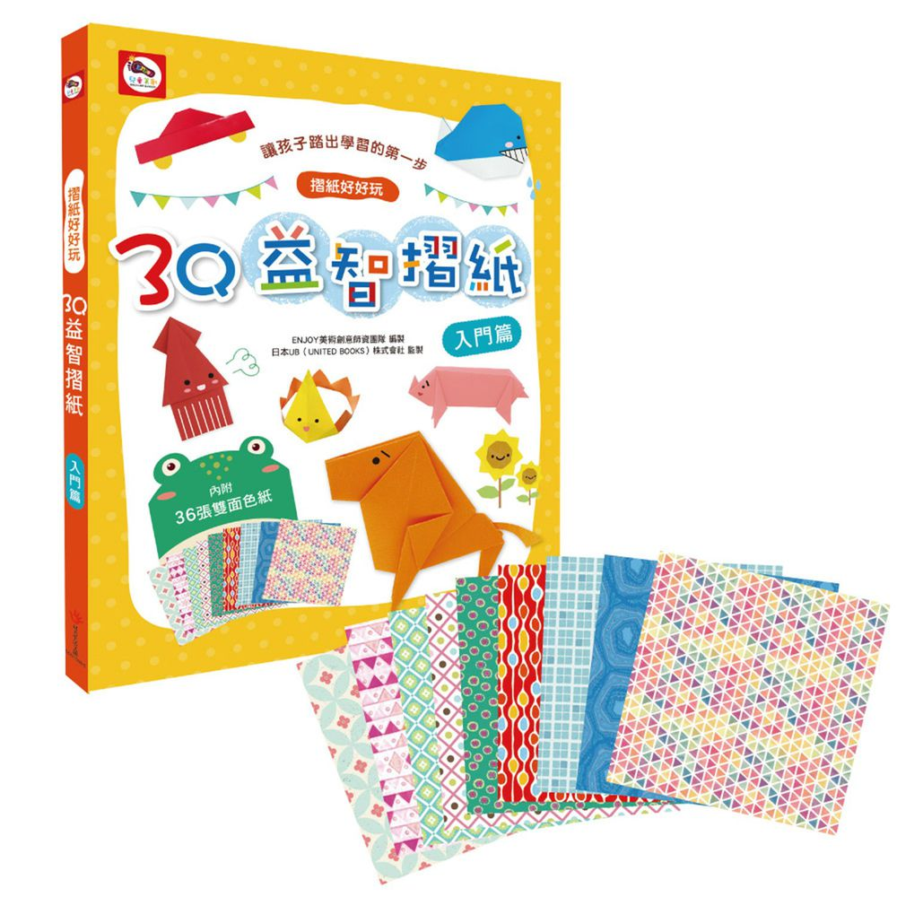 3Q益智摺紙:入門篇-內附35款摺紙教學+36張雙面色紙