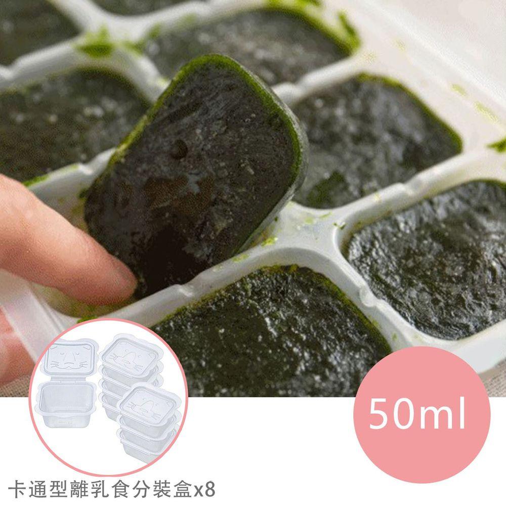 日本 Richell 利其爾 - 第二代副食品連裝盒(二片入/50ml)+卡通型離乳食分裝盒(100mlx8個入)