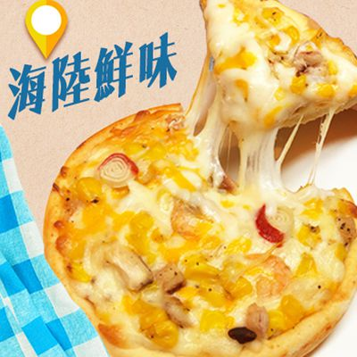 洋卡龍5吋狀元小披薩-海鮮