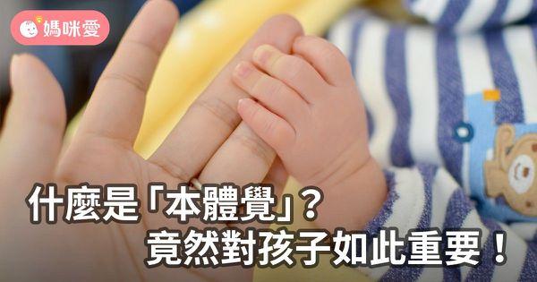 什麼是本體覺?竟然對孩子如此重要!