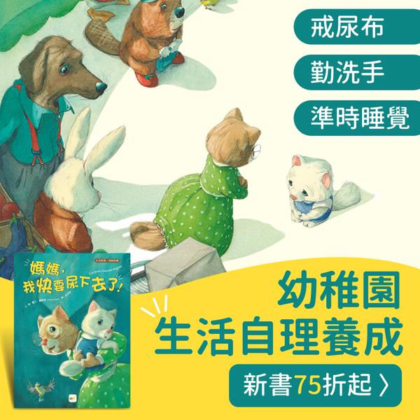 幼稚園生活自理養成❤戒尿布、勤洗手,當個健康好寶寶