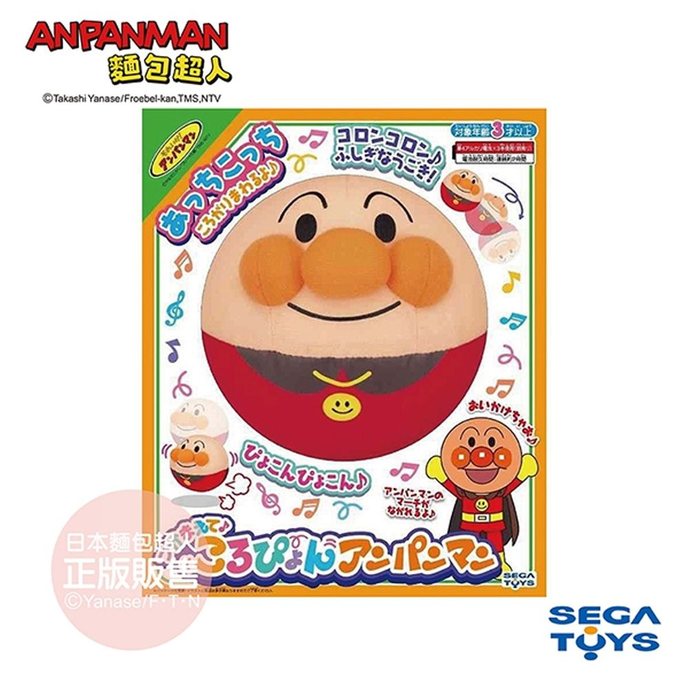 麵包超人 - 寶貝抓的住?滾滾跳跳麵包超人球