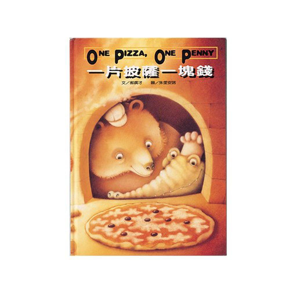 格林文化 - 一片披薩一塊錢