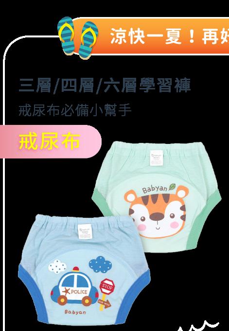 https://mamilove.com.tw/market/category/child-underwear/diaper_panty
