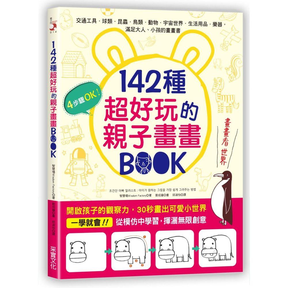 142種超好玩的親子畫畫BOOK