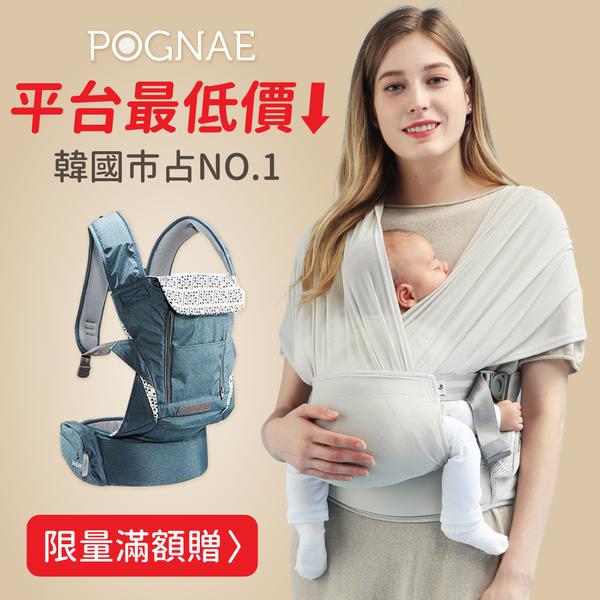 韓國市佔率第一背巾優惠搶先跑【POGNAE】媽咪腰背救星