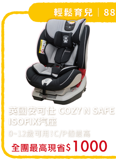 https://mamilove.com.tw/market/category/event/child-safety-seat