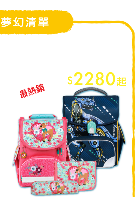 https://mamilove.com.tw/market/category/elementaryschoolbag