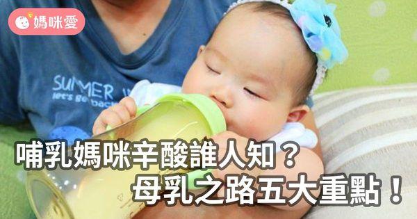 哺乳媽咪辛酸誰人知?母乳之路五大重點