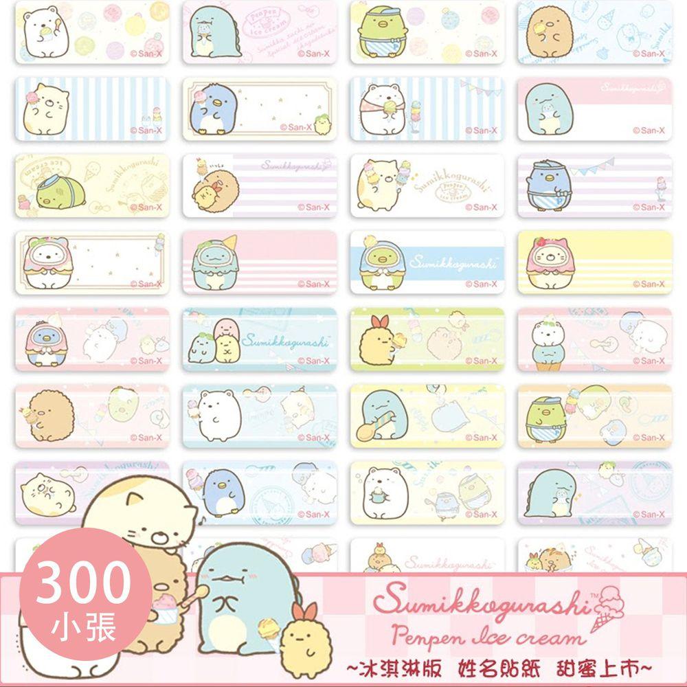 可愛卡通印章 - 姓名貼紙-角落小夥伴-冰淇淋系列版 ((小)2.2*0.9cm)-300小張