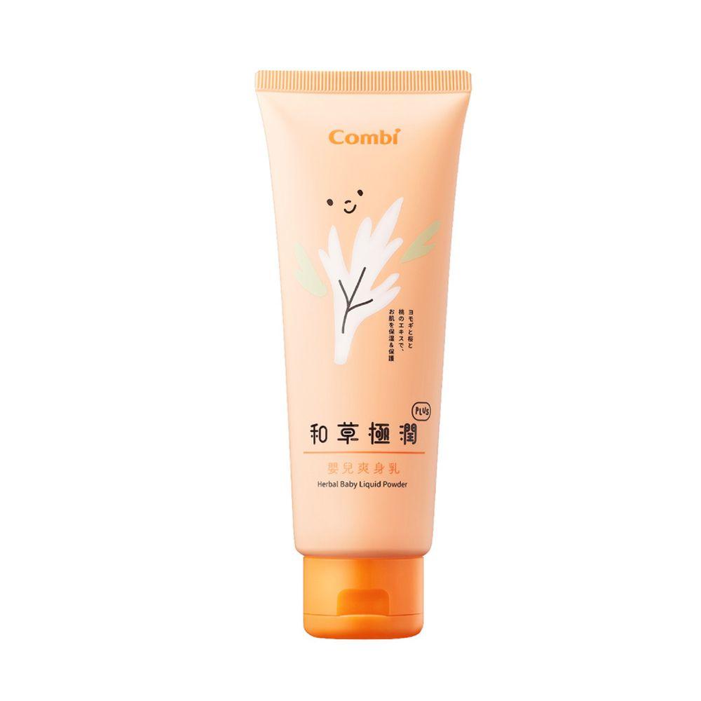 日本 Combi - 和草極潤嬰兒爽身乳plus-120ml