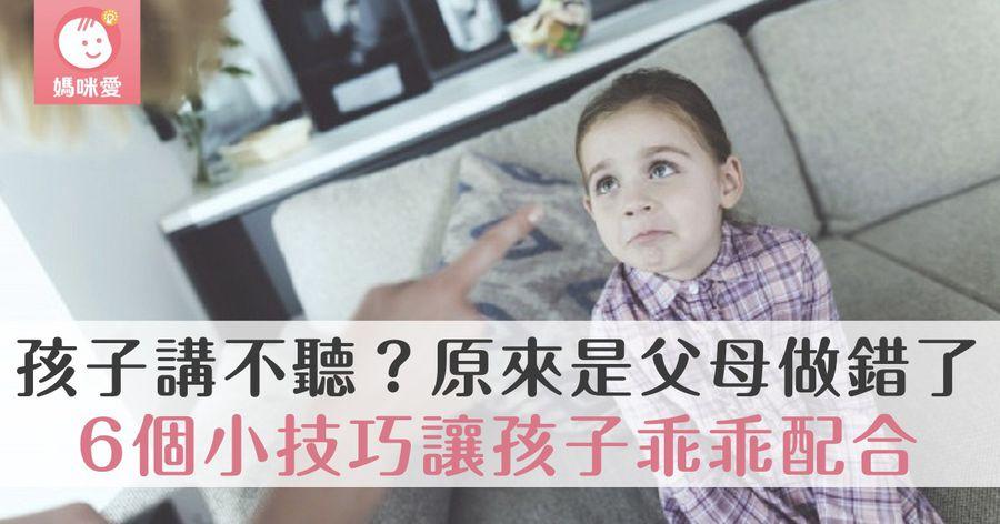 孩子老是講不聽、叫不動? 原來是父母犯了這個錯!6個小技巧,讓孩子乖乖配合